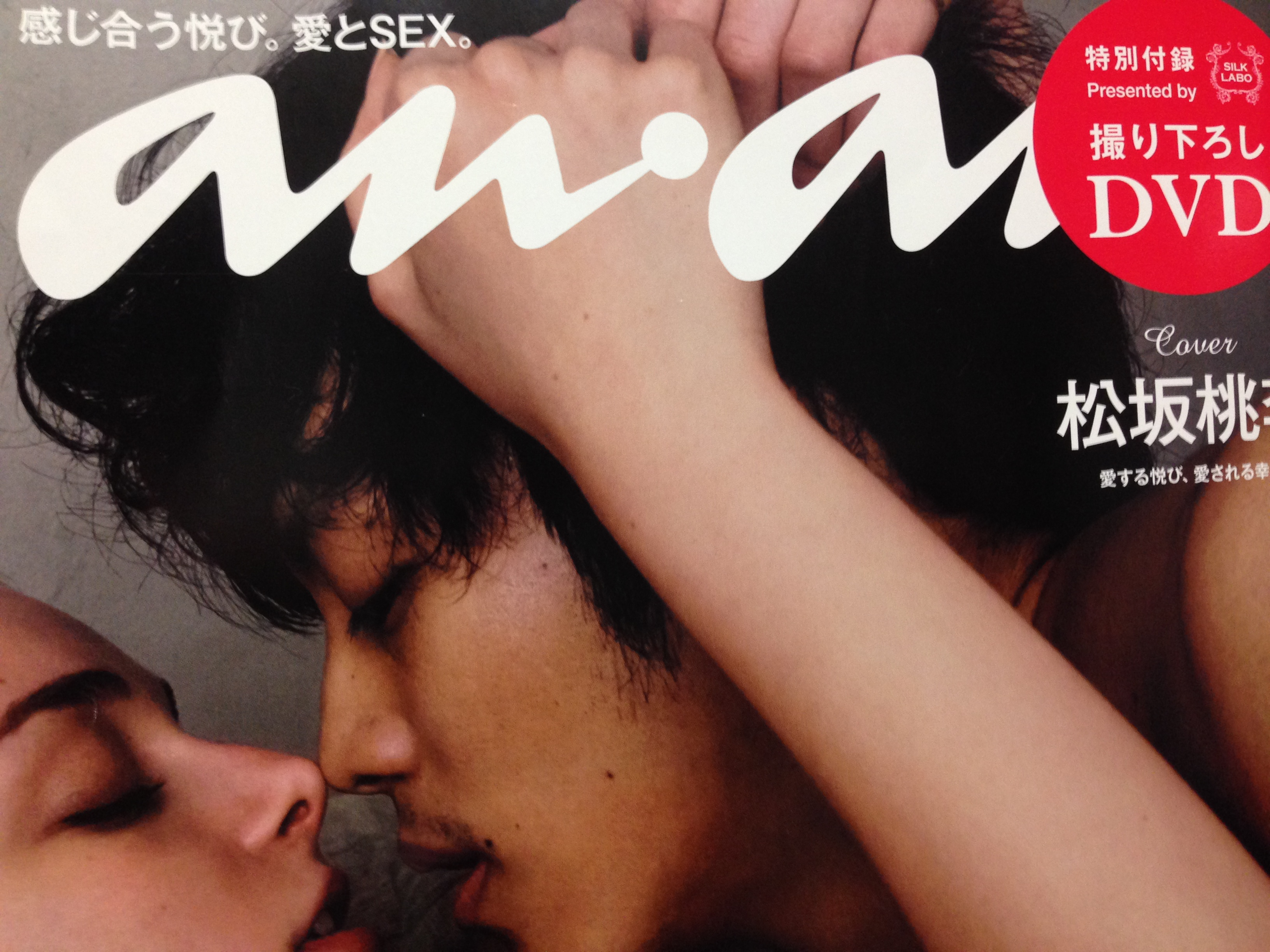 Japanese sex magazines — img 2